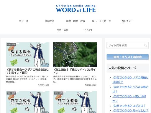 いのちのことば社 総合情報サイト word og life