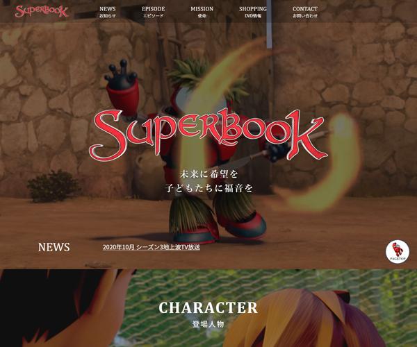 スーパーブック 公式サイト
